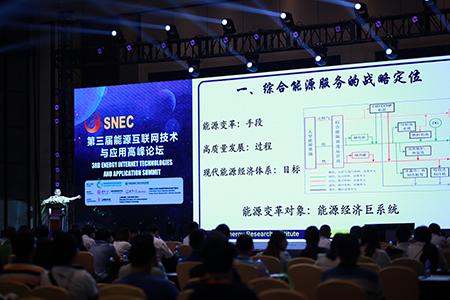 第三届能源互联网技术与应用高峰论坛