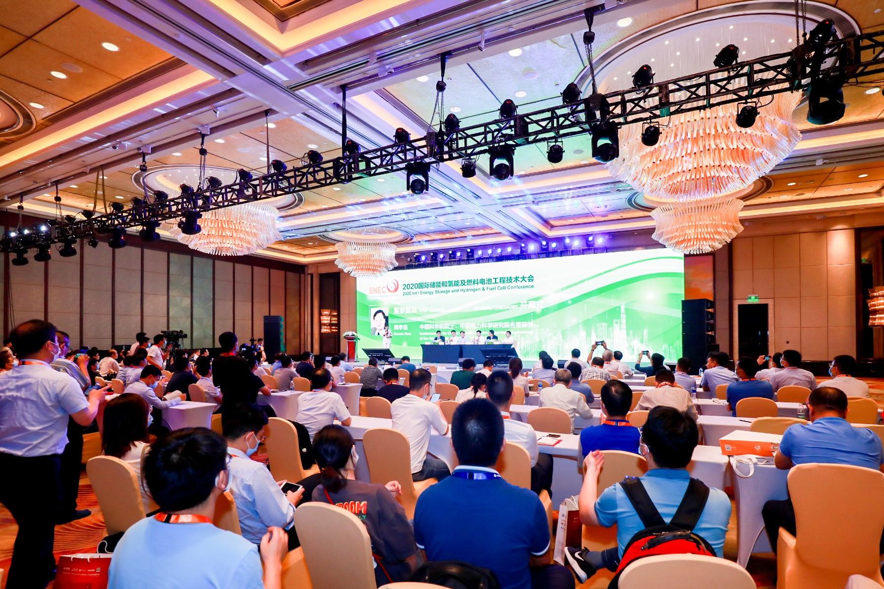 国际储能技术大会